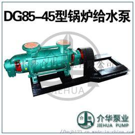 DG85-45X8多级锅炉给水泵