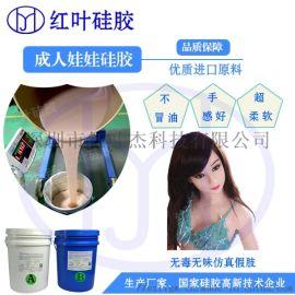 加成型人体硅胶液体硅胶