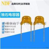 供應東莞/深圳/廣州獨石電容器