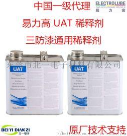 易力高UAT通用**酸稀释剂