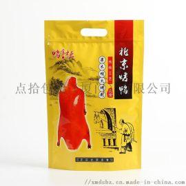 厂家塑料镀铝食品真空密封包装袋北京烤鸭铝箔自立自封拉链袋可印刷logo