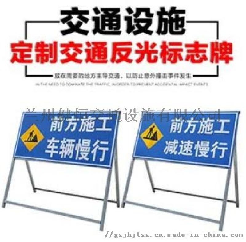 兰州交通标志牌和甘肃公路标志牌