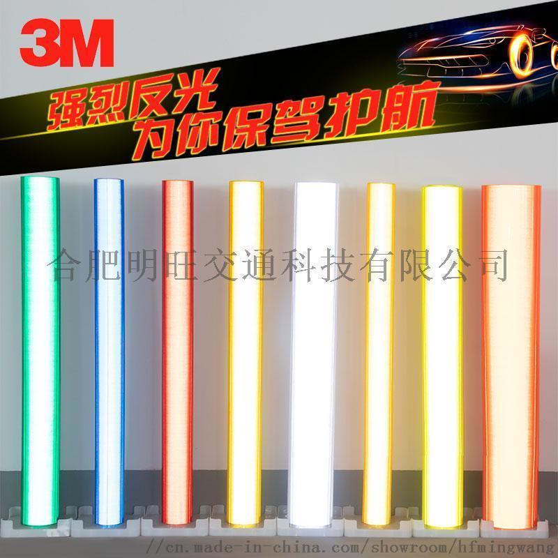 3M钻石级反光膜交通标志刻字标牌反光材料 质保零裁