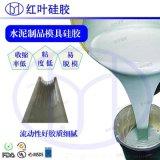 水泥構件裝飾材料矽膠