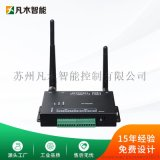 无线通讯IO信号数据采集