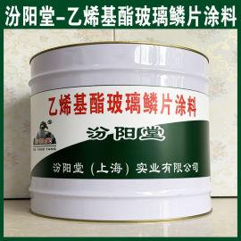 乙烯基酯玻璃鳞片涂料、良好的防水性、耐化学腐蚀性能