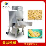 新鲜玉米脱粒机 玉米粒分离机 糯米出粒机 脱粒干净