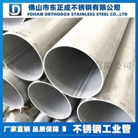 清远不锈钢工业焊管,大口径不锈钢工业焊管