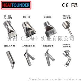 热风塑料焊枪耐高温不锈钢焊嘴热风枪风嘴热风枪配件