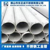 佛山310不鏽鋼管材,310S不鏽鋼工業管