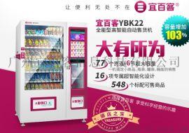 宜百客厂家自动售货机饮料无人售货机自动贩 机