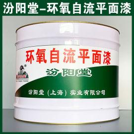 环氧自流平面漆、生产销售、环氧自流平面漆、涂膜坚韧