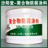 聚合物防腐塗料、生产销售、聚合物防腐塗料、涂膜坚韧