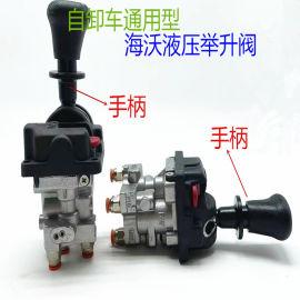 重汽配件3孔海沃自卸车手控阀液压气控阀三孔举升阀