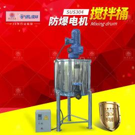 单层搅拌罐防爆电动配电控箱配料桶不锈钢混合机
