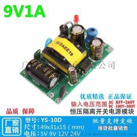 9V1A隔离型开关电源板工业设备裸板