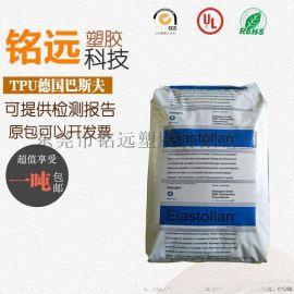 阻燃级聚氨酯 耐高温TPU S74D50