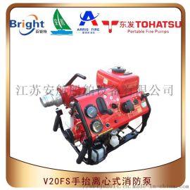 日本东发手抬机动消防泵V20FS