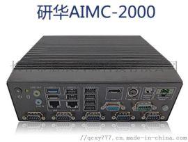 长春研华嵌入式工控机AIMC2000