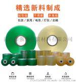 PVC機用膜打包膜收縮膜廠家直銷