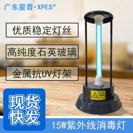 便携式家用紫外线消毒灯,家居uv杀局消毒灯