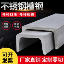 304 316不锈钢槽钢 工字钢 U型钢非标槽钢