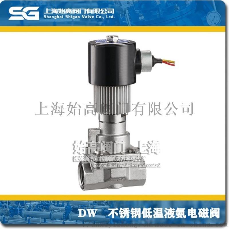 DW系列低温液氨电磁阀, LNG低温电磁阀