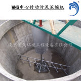 WNG中心传动污泥浓缩机厂家非标重力式污泥浓缩池