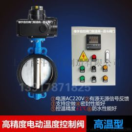 防水型电动温度调节阀