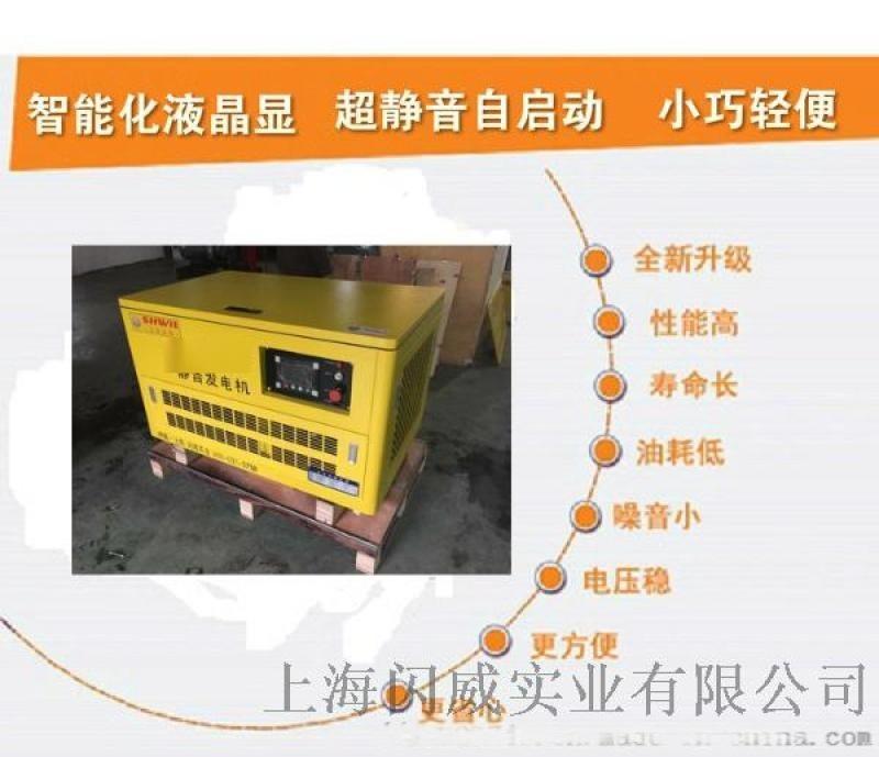 LED广告车20kw汽油发电机