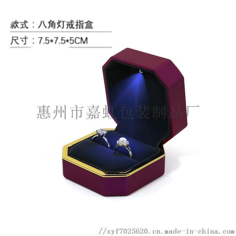 LED灯戒指盒求婚钻戒盒结婚珠宝盒项链盒手镯盒包装