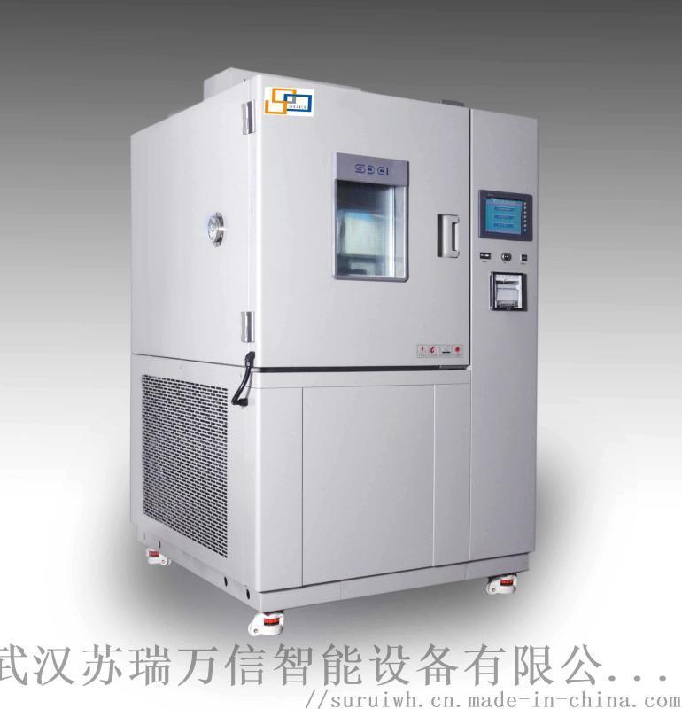 漢江區高低溫試驗箱