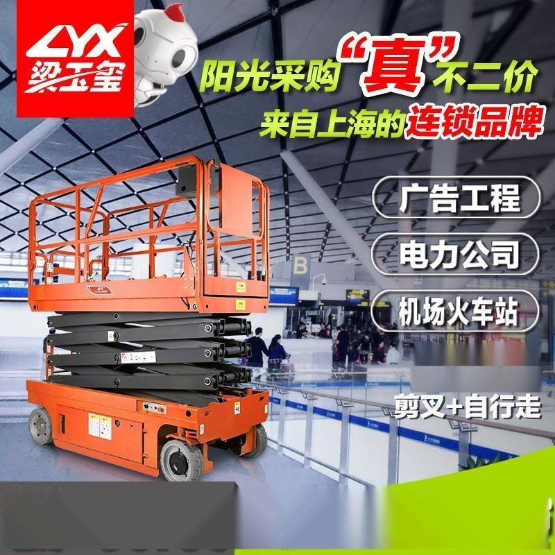 德威萊克全自走剪叉式升降機10米移動式高空升降臺
