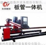 廠家直銷龍門管板一體切割機 龍門式數控切割機