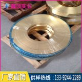 软态|半硬|全硬 C2680黄铜带 H65黄铜片