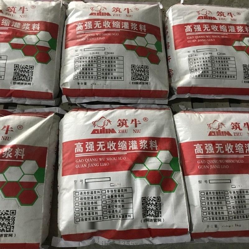 重庆超早强灌浆料厂家市政井盖快速维修加固