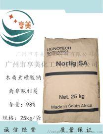 木质素磺酸钠 厂家直销 南非鲍利葛 减水剂