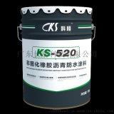 科順KS-520非固化橡膠瀝青防水塗料