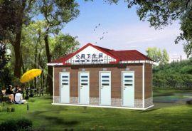 移动厕所厂家直销 定制户外环保公厕 环保卫生间