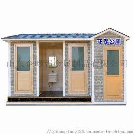 梁山市环保洗手间 金属雕花板移动厕所 公共卫生间
