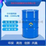 D30溶劑油和D40溶劑油的具體區別
