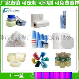 PE保护膜厂家可印刷可定制
