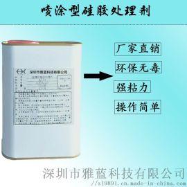 喷涂硅胶处理剂 橡胶处理剂 底涂剂 770处理剂