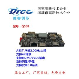 安卓主板廣告機主板全志A83T定製