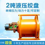 1吨小型液压绞车 船用提升液压卷扬机农用小液压绞车