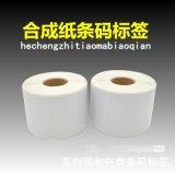 合成紙條碼標籤,深圳不幹膠標籤廠家