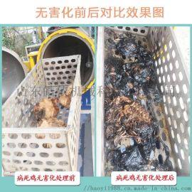 病死动物处理、无公害处理、畜禽废弃物处理设备