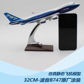 B747-400波音静态飞机模型带展示座