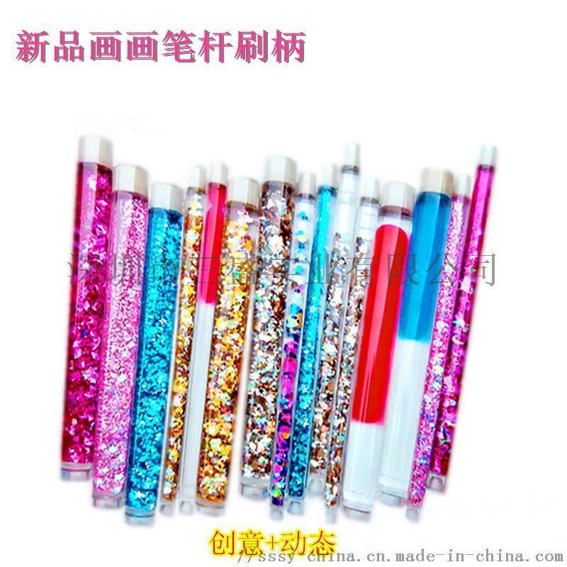 外贸跨境水粉笔水彩绘画笔油画笔套装笔杆亮片流沙笔杆