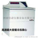 山東石油巖樣高速冷凍離心機YGL-12廠家直銷